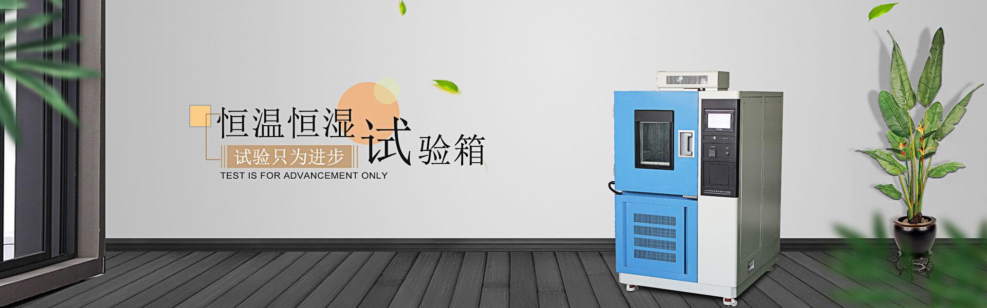 恆溫恆濕(shi)試驗箱